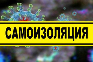 Жители Нязепетровского района рассказали о жизни в режиме самоизоляции