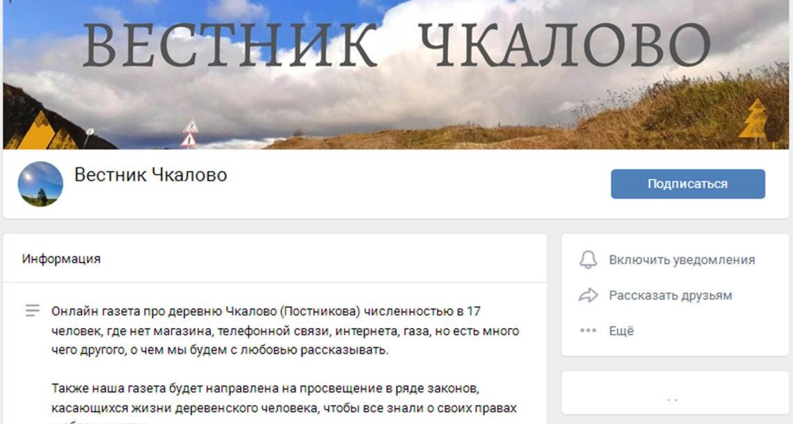 В д. Постникова появилась своя интернет-газета