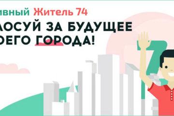 Жителей Нязепетровского района приглашают принять участие в опросах