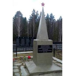 Мемориал в п. Кедровый Нязепетровского района