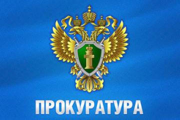 Прокуратура Нязепетровского района подвела итоги 2020 года