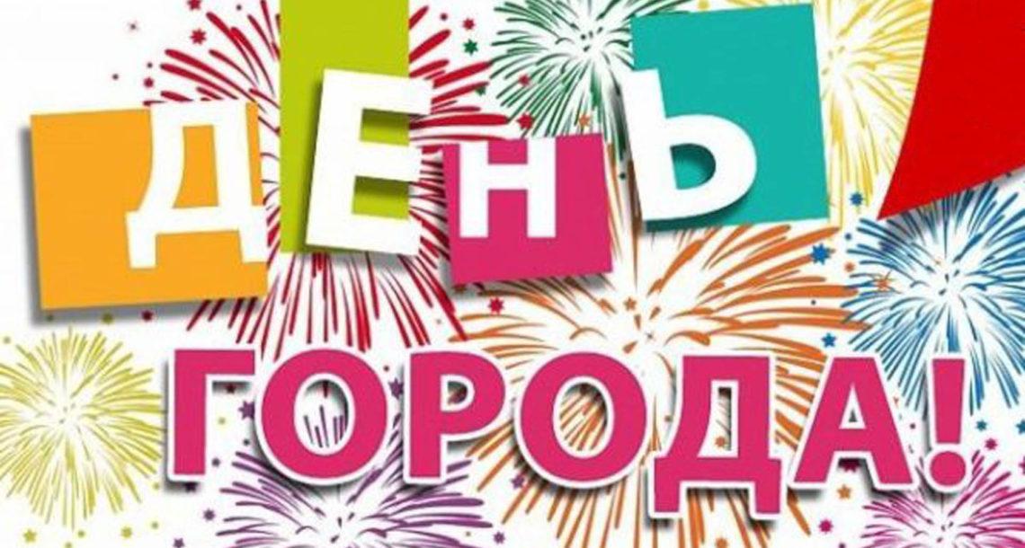 Нязепетровск отмечает День рождения