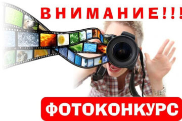 Летний фотоконкурс в Нязепетровске