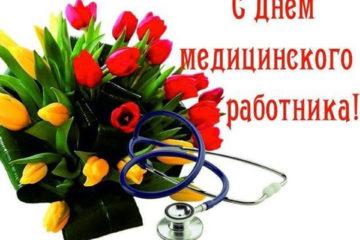 Работников системы здравоохранения поздравляют с профессиональным праздником