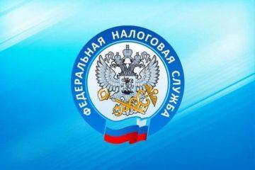 Жители Нязепетровского района получают налоговые уведомления