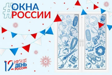 Нязепетровский район присоединяется к акции #ОкнаРоссии