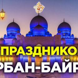 Жителей Южного Урала поздравляют с праздником Курбан-Байрам