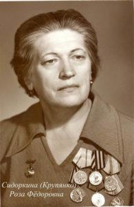 Сидоркина (Крупянко) Роза Федоровна.