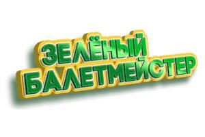 Жюри высоко оценило постановку У. Мозгляковой из Нязепетровска
