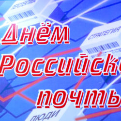 Работники почтовой связи отмечают профессиональный праздник
