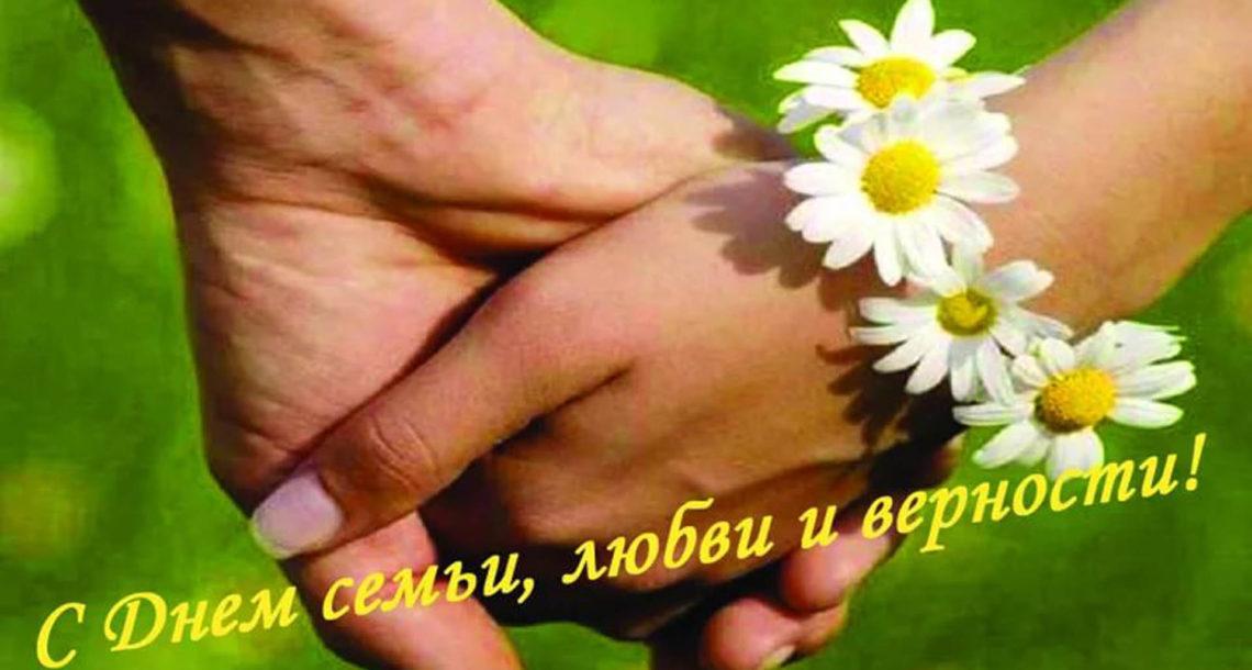 Жителей Южного Урала поздравили с Днем семьи, любви и верности