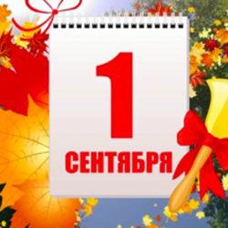 Заводчан приглашают на праздник Первого звонка