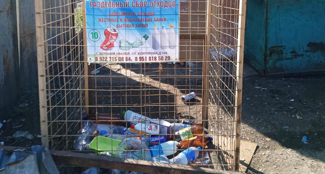 Контейнер для сбора мусора в Нязепетровске