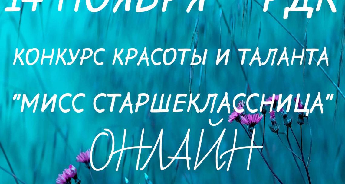 В Нязепетровском районе выбрали Мисс старшеклассницу