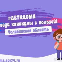 Каникулы дома для школьников из Нязепетровска