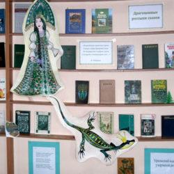 Выставка в нязепетровской библиотеке