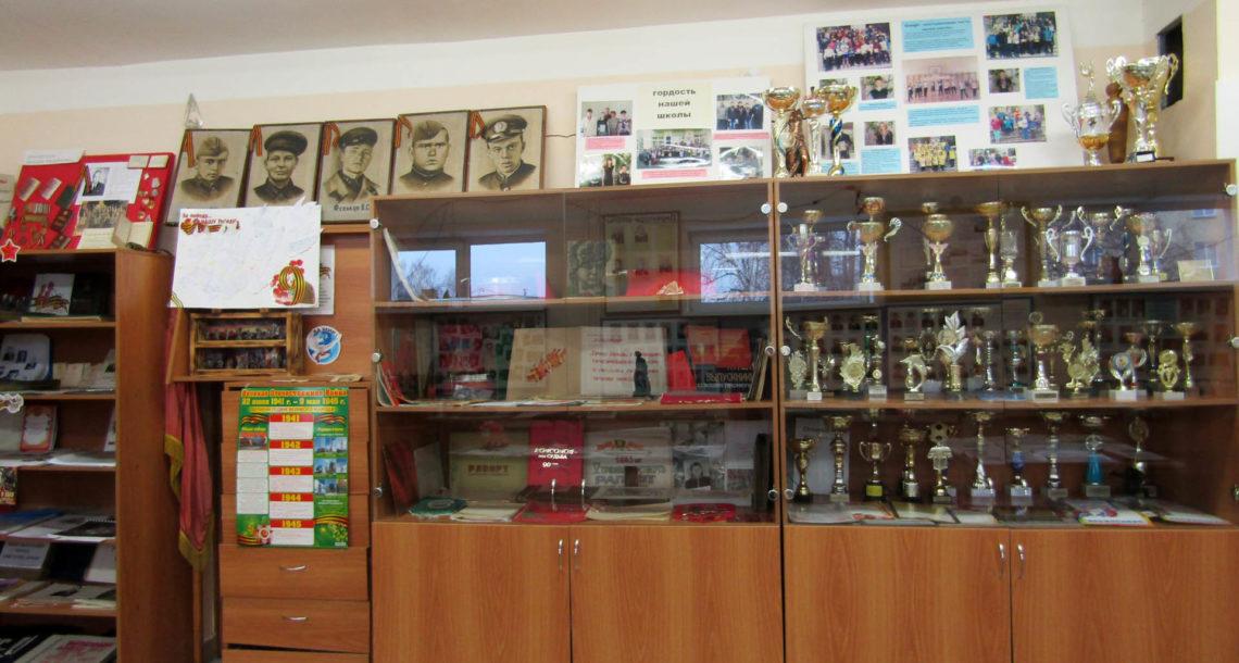 Музей СОШ№1 г. Нязепетровска