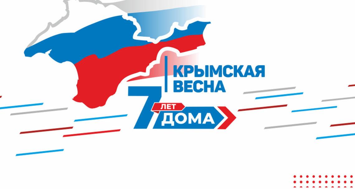 Южноуральцы отметят день воссоединения Крыма с Россией