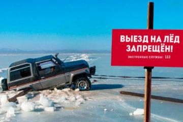 МЧС напоминает: выезд на лёд опасен для жизни!