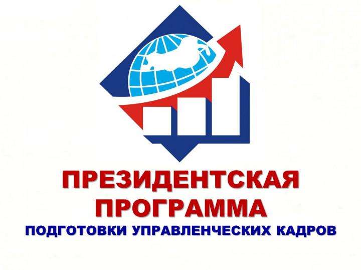 В правительстве Челябинской области открыт набор на обучение по Президентской программе подготовки управленческих кадров