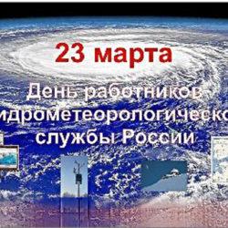 23 марта - Всемирный метеорологический день