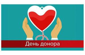 День донора