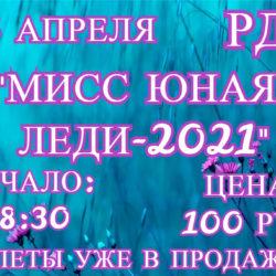 Конкурс «Мисс юная леди» пройдет в Нязепетровске