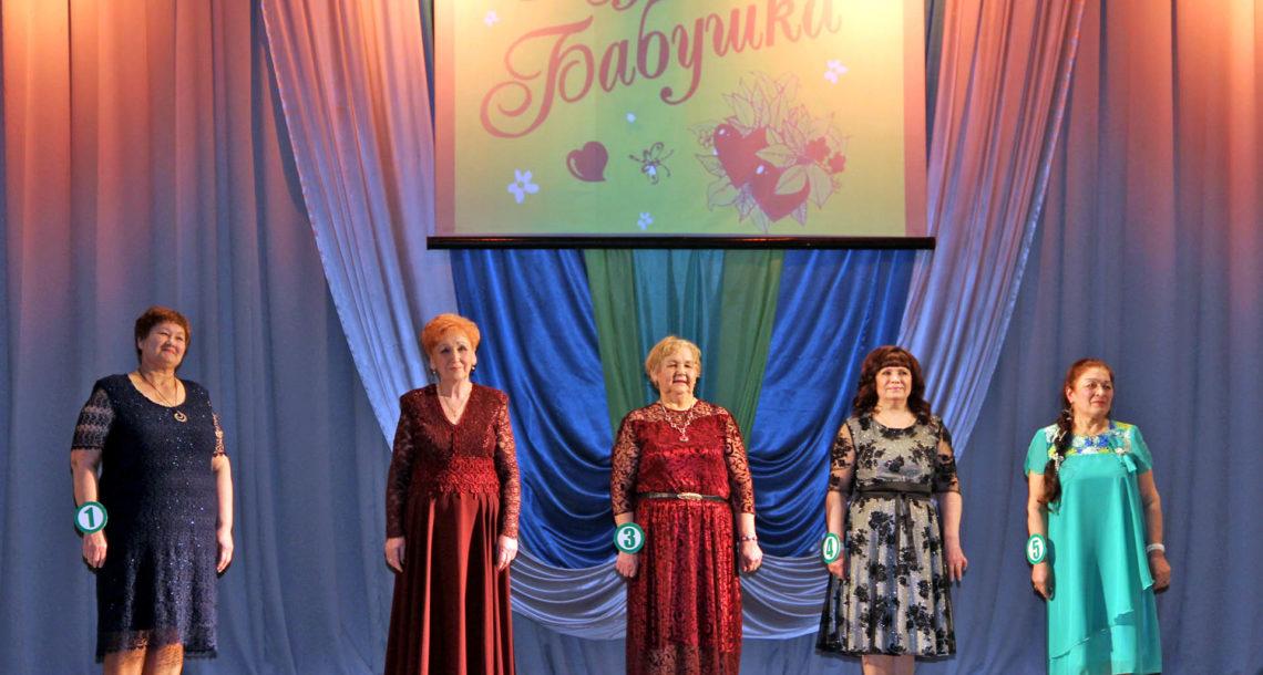 Участницы конкурса «Супербабушка» в Нязепетровске