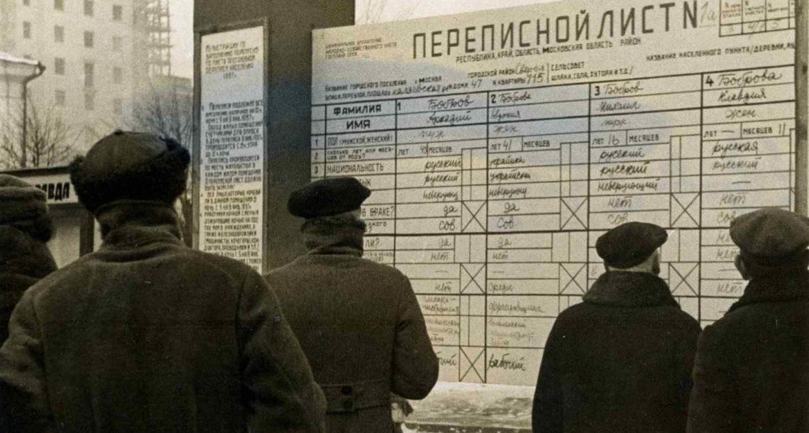 Переписи в Нязепетровском районе