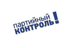В муниципалитетах Челябинской области начинает работу проект #ПартийныйКонтроль