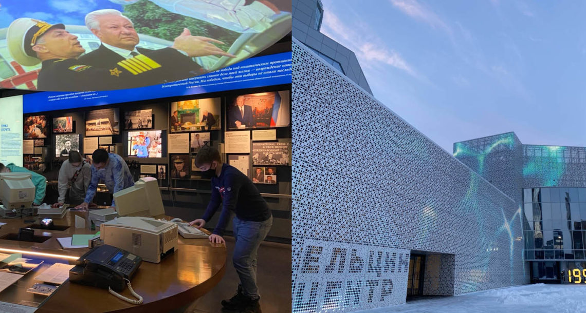 Ельцин центр в Нязепетровске