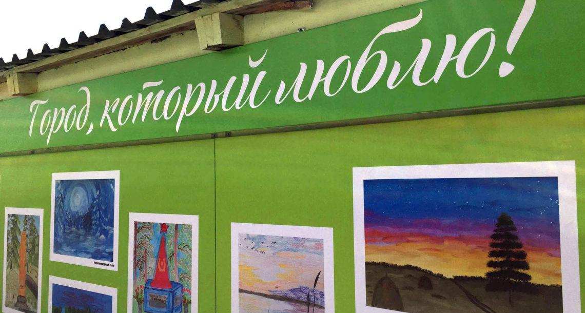 36 метров детских рисунков украшают теперь Нязепетровск