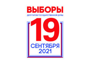 19 сентября – выборы депутатов госдумы