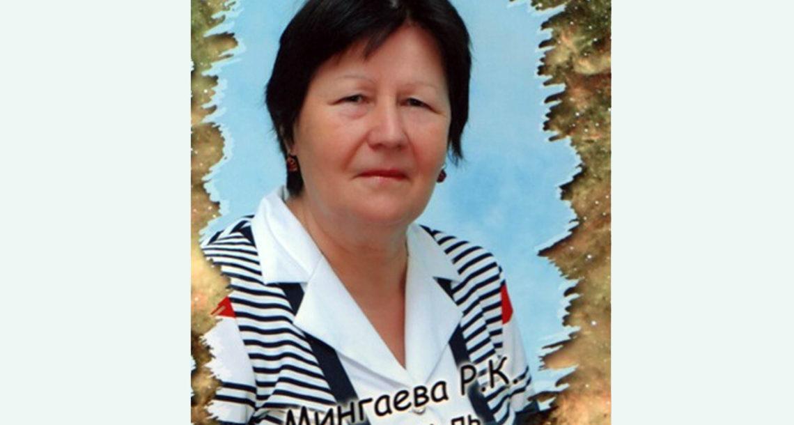 Р.К. Мингаева из Нязепетровского района