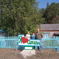 Арт-объект в д. Ситцева Нязепетровского района