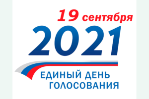 Семинар для УИК в Нязепетровском районе
